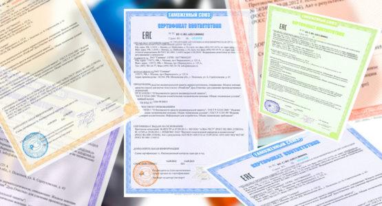 1448127612_sertifikat-tamozhennogo-soyuza